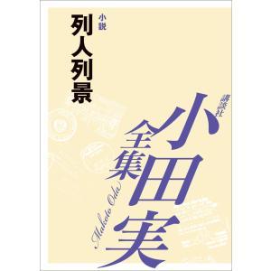 【初回50%OFFクーポン】[EPUB版] 列人列景 【小田実全集】 電子書籍版 / 小田実