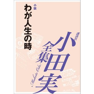 【初回50%OFFクーポン】[EPUB版] わが人生の時 【小田実全集】 電子書籍版 / 小田実