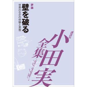 【初回50%OFFクーポン】[EPUB版] 壁を破る 【小田実全集】 電子書籍版 / 小田実