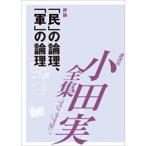 【初回50%OFFクーポン】[EPUB版] 「民」の論理、「軍」の論理 【小田実全集】 電子書籍版 ...