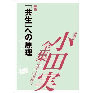 【初回50%OFFクーポン】[EPUB版] 「共生」への原理 【小田実全集】 電子書籍版 / 小田実