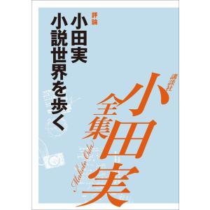 【初回50%OFFクーポン】[EPUB版] 小田実小説世界を歩く 【小田実全集】 電子書籍版 / 小...