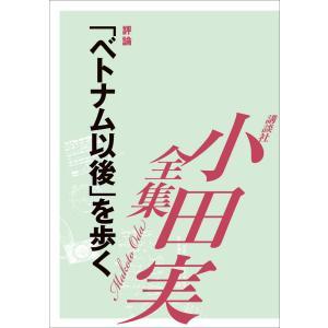【初回50%OFFクーポン】[EPUB版] 「ベトナム以後」を歩く 【小田実全集】 電子書籍版 / ...