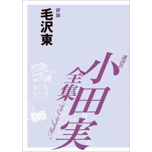 【初回50%OFFクーポン】[EPUB版] 毛沢東 【小田実全集】 電子書籍版 / 小田実