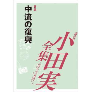 【初回50%OFFクーポン】[EPUB版] 中流の復興 【小田実全集】 電子書籍版 / 小田実