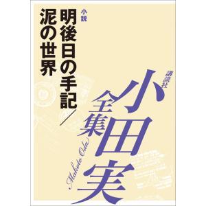 【初回50%OFFクーポン】[EPUB版] 明後日の手記/泥の世界 【小田実全集】 電子書籍版 / ...