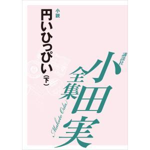 【初回50%OFFクーポン】[EPUB版] 円いひっぴい(下) 【小田実全集】 電子書籍版 / 小田...