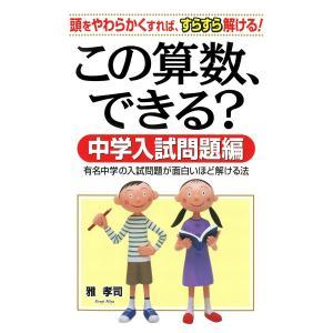 この算数、できる? 中学入試問題編 電子書籍版 / 雅孝司 ebookjapan