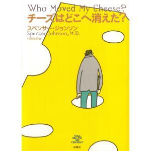 チーズはどこへ消えた? 電子書籍版 / [著]スペンサー・ジョンソン/[翻訳]門田美鈴