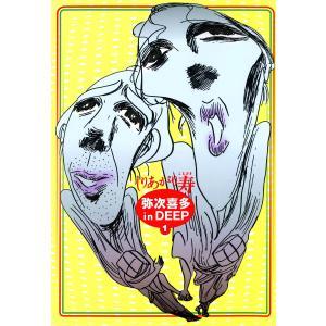 弥次喜多 in DEEP (1) 電子書籍版 / 著者:しりあがり寿 ebookjapan