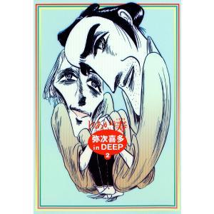 弥次喜多 in DEEP (2) 電子書籍版 / 著者:しりあがり寿 ebookjapan