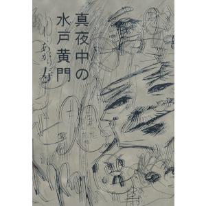 真夜中の水戸黄門 電子書籍版 / 著者:しりあがり寿 ebookjapan