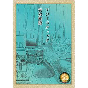 安永知澄 出版社:太田出版 連載誌/レーベル:太田MANGA SINGLES ページ数:24 提供開...
