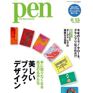 Pen編集部 出版社:CCCメディアハウス ページ数:203 提供開始日:2014/06/03 タグ...