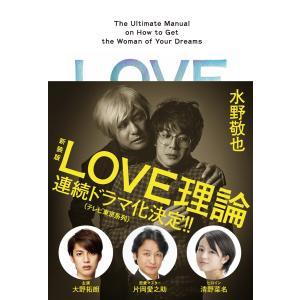 LOVE理論 電子書籍版 / 著:水野敬也