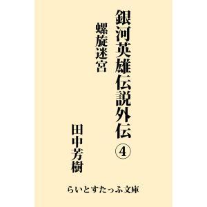 【初回50%OFFクーポン】銀河英雄伝説外伝4 螺旋迷宮 電子書籍版 / 著:田中芳樹