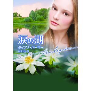 涙の湖 電子書籍版 / ダイアナ・パーマー 翻訳:杉本ユミ|ebookjapan