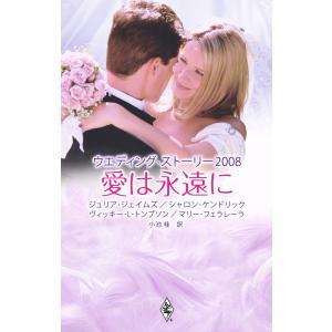 【初回50%OFFクーポン】ウエディング・ストーリー2008 愛は永遠に 電子書籍版 ebookjapan