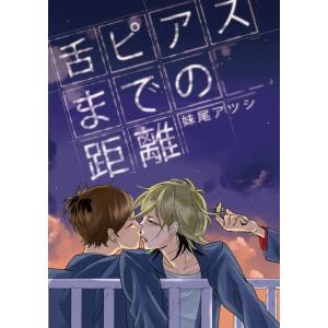 舌ピアスまでの距離 電子書籍版 / 妹尾アツシ|ebookjapan
