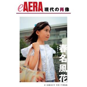 現代の肖像 春名風花 電子書籍版 / 北原みのり 今村拓馬|ebookjapan