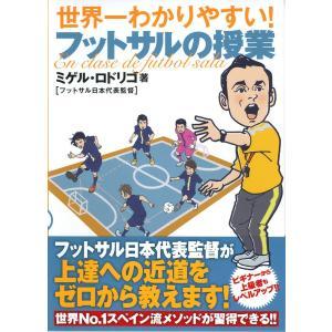 世界一わかりやすい! フットサルの授業 電子書籍版 / ミゲル・ロドリゴ(フットサル日本代表監督)|ebookjapan