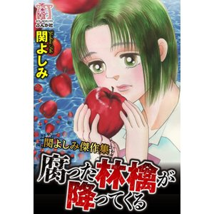 関よしみ傑作集 腐った林檎が降ってくる 電子書籍版 / 関よしみ
