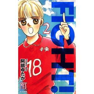 【初回50%OFFクーポン】FIGHT! (2) 電子書籍版 / 阿部ゆたか ebookjapan