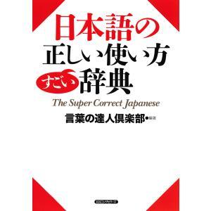 【初回50%OFFクーポン】日本語の正しい使い方すごい辞典(KKロングセラーズ) 電子書籍版 / 編著:言葉の達人倶楽部 ebookjapan