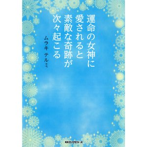 運命の女神に愛されると素敵な奇跡が次々起こる(KKロングセラーズ) 電子書籍版 / 著:ムラキテルミ|ebookjapan