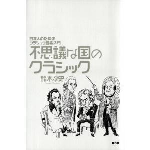 不思議な国のクラシック 日本人のためのクラシック音楽入門 電子書籍版 / 著:鈴木淳史|ebookjapan