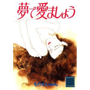 夢で愛ましょう 電子書籍版 / もりたじゅん|ebookjapan