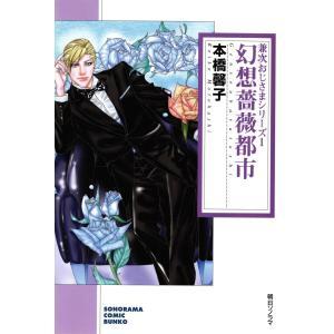 幻想薔薇都市 (兼次おじさまシリーズ1) 電子書籍版 / 本橋馨子|ebookjapan
