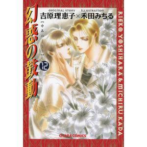幻惑の鼓動 (12) 電子書籍版 / 原作:吉原理恵子 作画:禾田みちる|ebookjapan