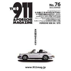 THE 911 & PORSCHE MAGAZINE 76号 電子書籍版 / THE 911 & PORSCHE MAGAZINE編集部 ebookjapan