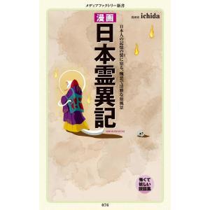 漫画・日本霊異記 電子書籍版 / 著者:ichida ebookjapan