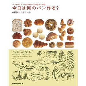 今日は何のパン作る? cuocaオリジナルレシピ集 電子書籍版 / 著者:クオカプランニング