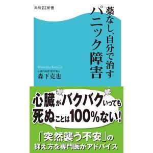 薬なし、自分で治すパニック障害 電子書籍版 / 著者:森下克也|ebookjapan