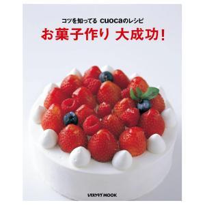 コツを知ってるcuocaのレシピ お菓子作り 大成功! 電子書籍版 / 著者:クオカプランニング