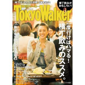 TokyoWalker東京ウォーカー 2014 No.05 電子書籍版 / TokyoWalker編集部 ebookjapan