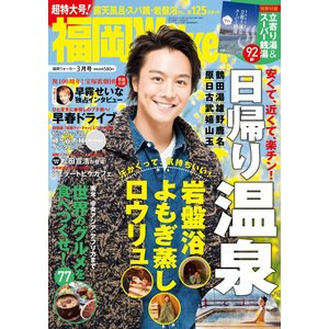 福岡Walker編集部 出版社:KADOKAWA ページ数:96 提供開始日:2014/06/27 ...