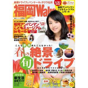 福岡Walker編集部 出版社:KADOKAWA ページ数:108 提供開始日:2014/06/27...