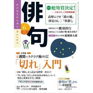 俳句 26年6月号 電子書籍版 / 編:角川学芸出版