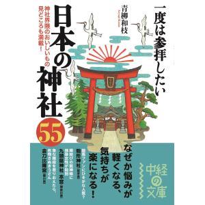 一度は参拝したい 日本の神社55 電子書籍版 / 著者:青柳和枝 ebookjapan