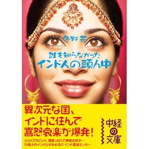インド人の頭ん中 電子書籍版 / 著者:冬野花
