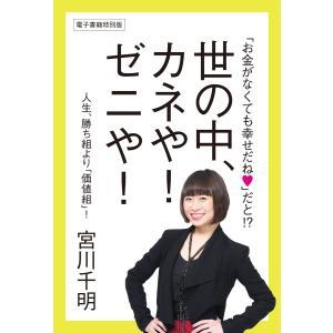 「お金がなくても幸せだね」だと!? 世の中、カネや! ゼニや! 人生、勝ち組より「価値組」! 電子書籍版 / 著者:宮川千明|ebookjapan