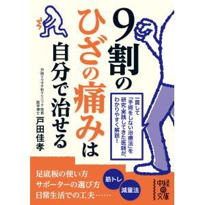 9割のひざの痛みは自分で治せる 電子書籍版 / 著者:戸田佳孝