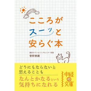 こころがスーッと安らぐ本 電子書籍版 / 著者:菅野泰蔵