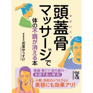 頭蓋骨マッサージで体の不調が消える本 電子書籍版 / 著者:武富ゆうすけ|ebookjapan