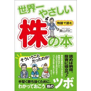 世界一やさしい株の本 電子書籍版 / 著者:奥山月仁 ebookjapan
