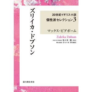 ズリイカ・ドブソン 20世紀イギリス小説個性派セレクション3 電子書籍版 / 著者:マックス・ビアボーム 訳者:佐々木徹|ebookjapan